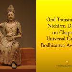 Oral Transmission by Nichiren Daishonin on Chapter 25: Universal Gateway of Bodhisattva Avalokitesvara