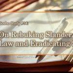 Gosho #14: On Rebuking Slander of the Law and Eradicating Sins